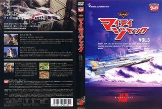 mj-dvd-package-vol3.jpg