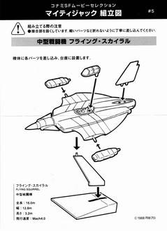 konami-q-flying-squirrel.jpg