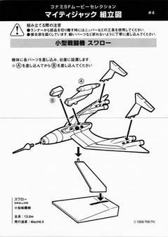 konami-q-swallow.jpg