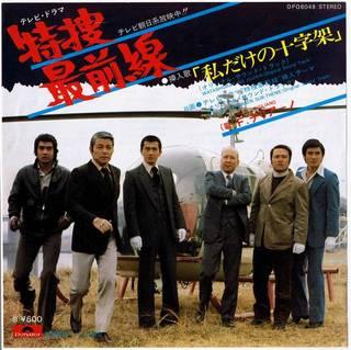 tokuso-saizensen-single01s.jpg