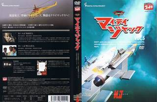 mj-dvd-package-vol5.jpg