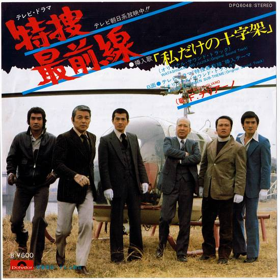 http://www.mightyjack.info/collection/disc/tokuso-saizensen-single01s.jpg