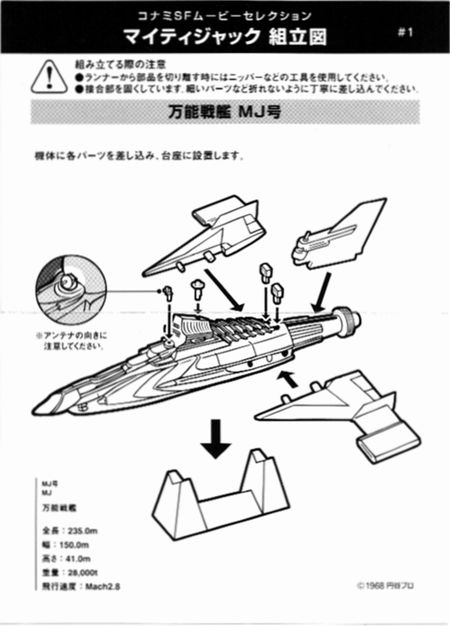 http://www.mightyjack.info/collection/konami/konami-mj-flagship.jpg