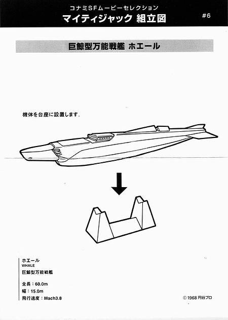 http://www.mightyjack.info/collection/konami/konami-q-whale.jpg