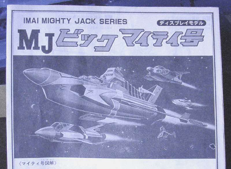 http://mightyjack.info/images/imai_big_mighty_model_manual.jpg
