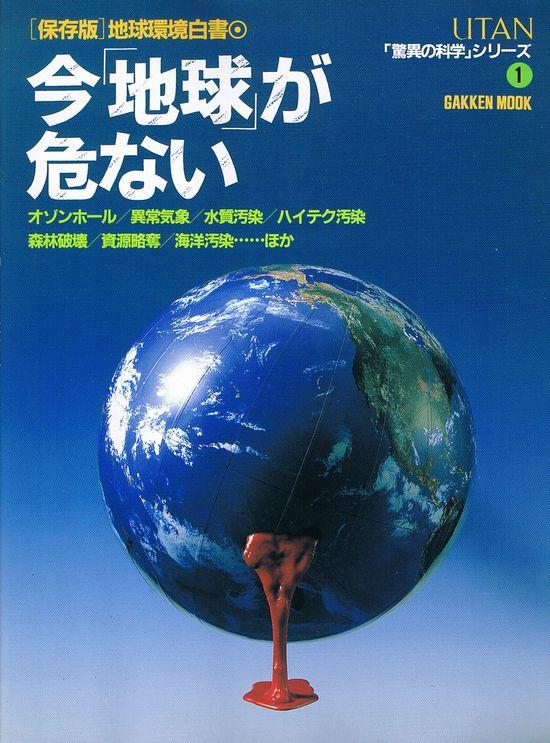 http://www.mightyjack.info/library/gakken-mook-face.jpg