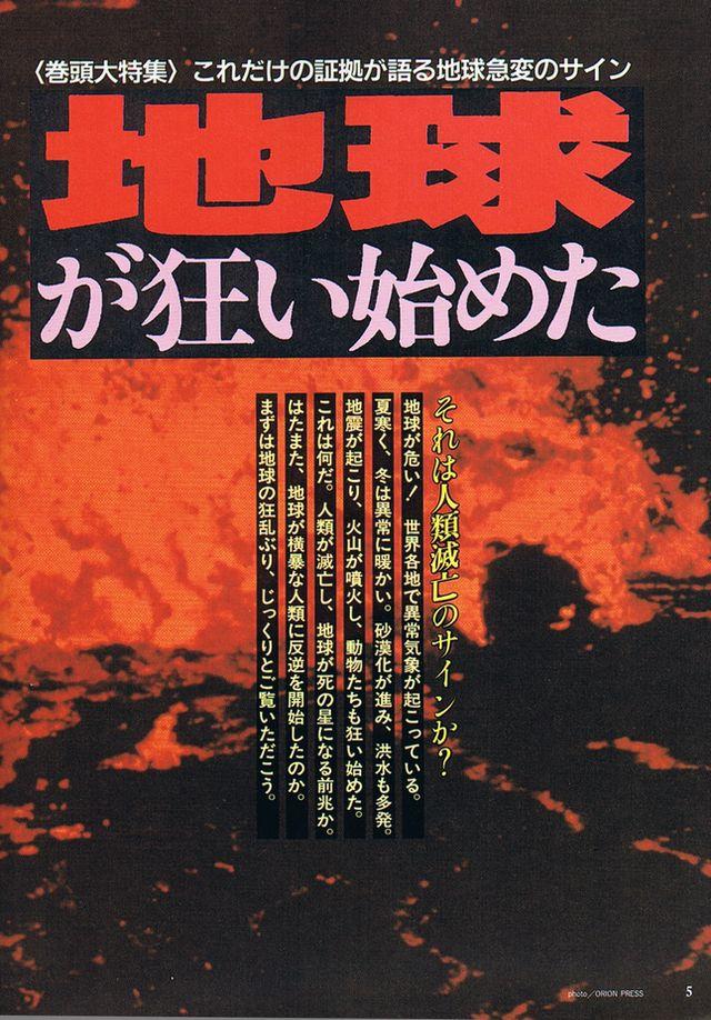 http://www.mightyjack.info/library/gakken-mook.jpg